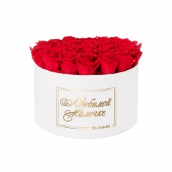 ЛЮБИМОЙ МАМОЧКЕ - EXTRA LARGE WHITE BOX WITH VIBRANT RED ROSES